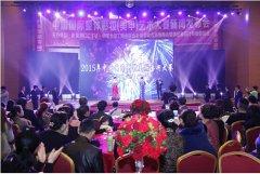 中国国际整体美妆艺术大赛