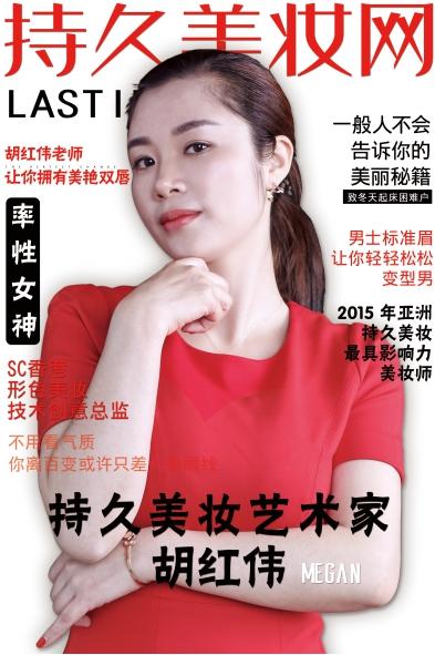 持久美妆网推荐名师――胡红伟
