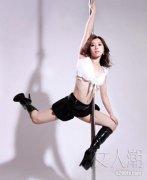 钢管舞减肥 最新最潮的瘦身方式