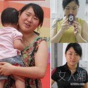 辣妈产后急速瘦 60天狂减35斤!